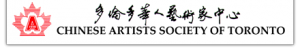 Chinese Artists Society of Toronto